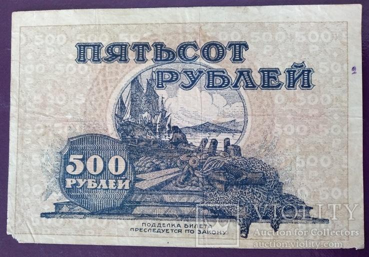 500 рублей Дальне-восточной Республики 1920