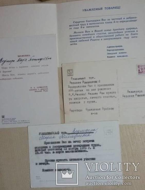 Открытки с коммунистическими поздравлениями, фото №4