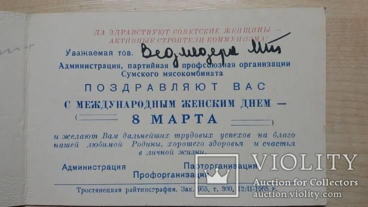 Открытки с коммунистическими поздравлениями, фото №5