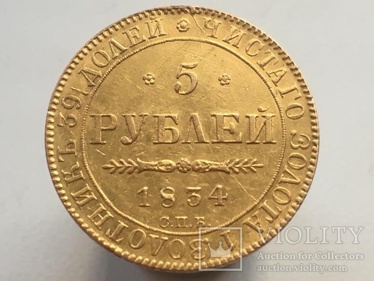 5 рублей 1834 СПБ ПД золото Николай І