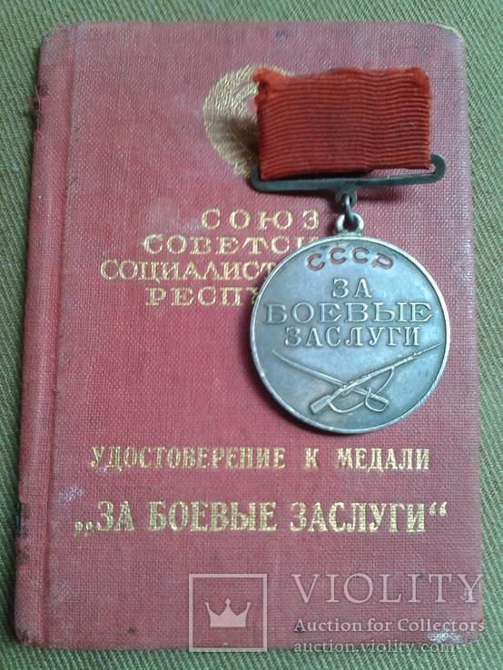 Медаль За боевые заслуги квадро-колодка № 9150