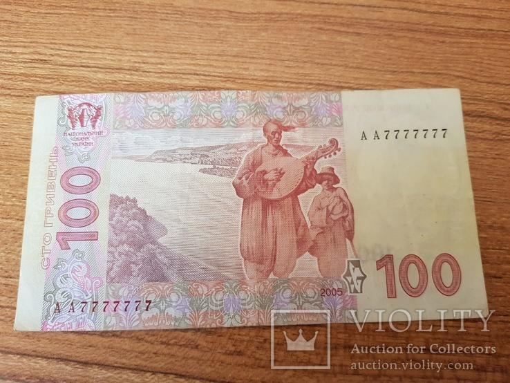 100 гривень 2005 г. серия АА 7777777(повторно в связи с не выкупом)