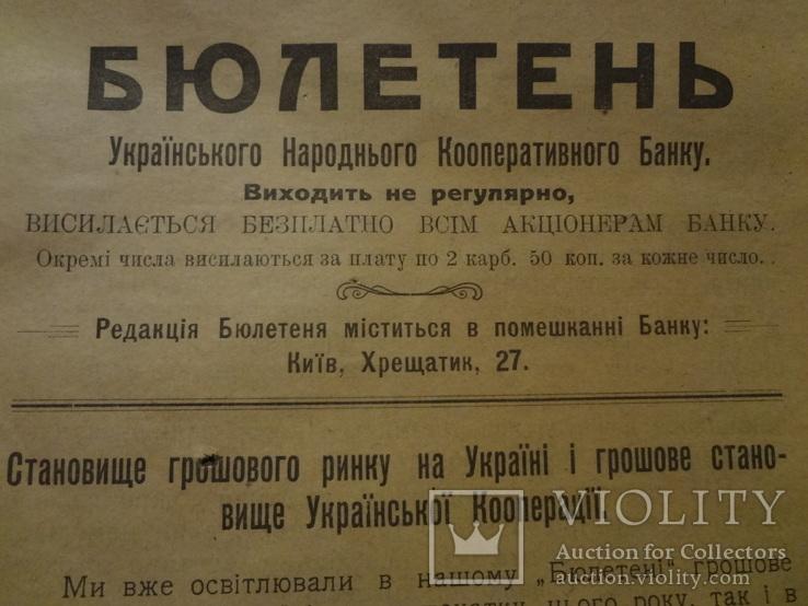 1918 УНР Грошовий Ринок на Україні зі зразками векселей