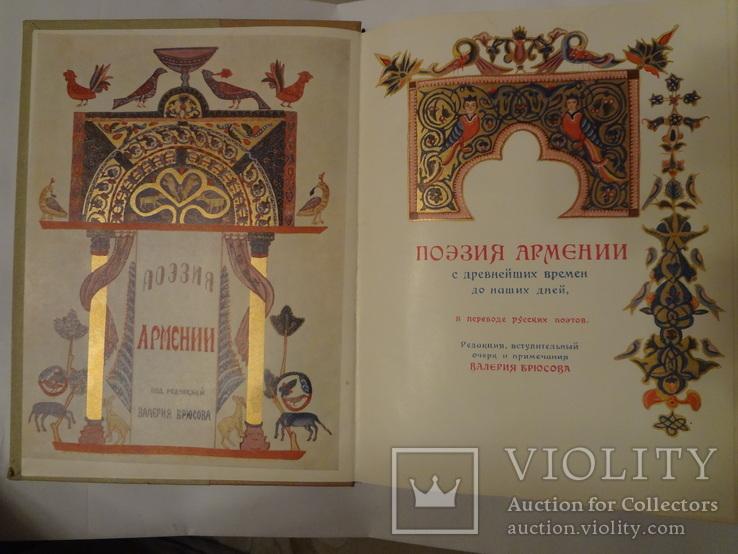 1916 Поэзия Армении Эффектная книга копия 1966 года