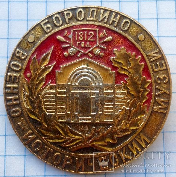 Значок Бородино, военно- исторический музей, фото №2