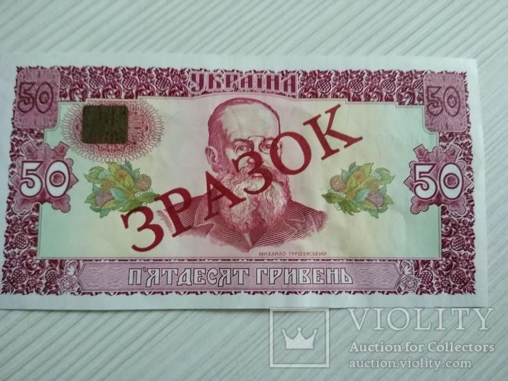 Бона 50 гривень