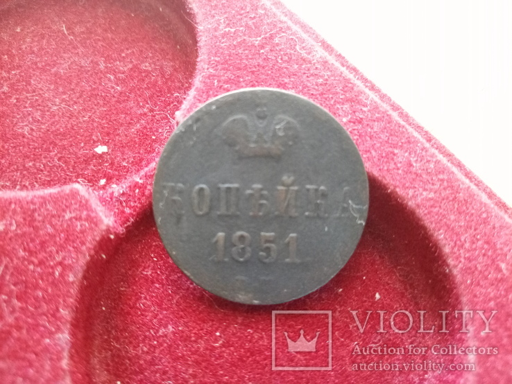 Kopiejka 1851