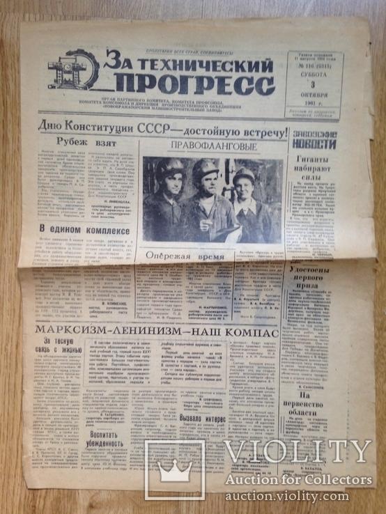 Газета За технический прогресс. 3 октября 1981. НКМЗ. Краматорск.
