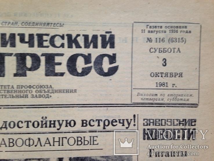 Газета За технический прогресс. 3 октября 1981. НКМЗ. Краматорск., фото №3