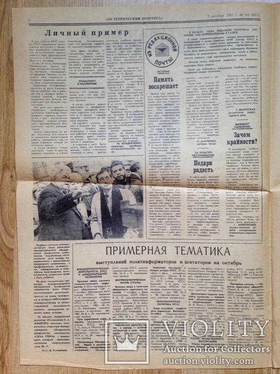 Газета За технический прогресс. 3 октября 1981. НКМЗ. Краматорск., фото №5