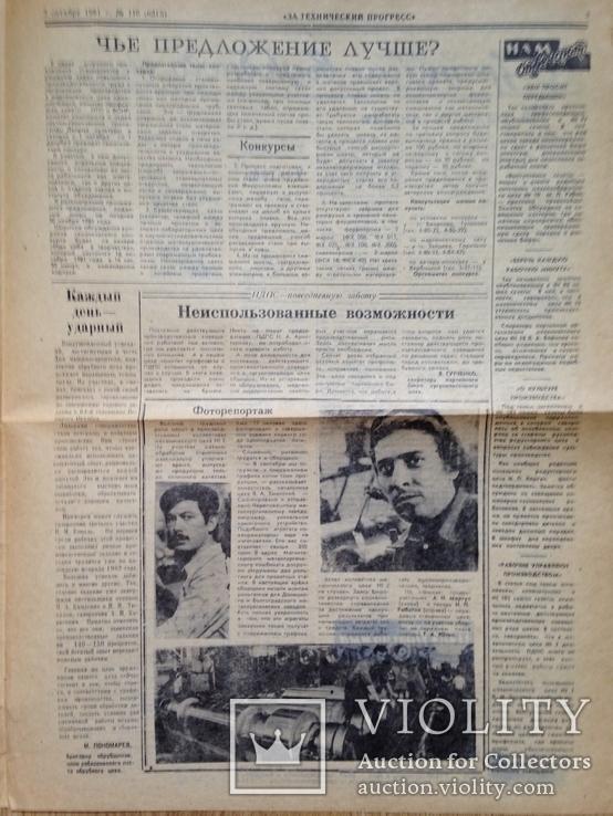 Газета За технический прогресс. 3 октября 1981. НКМЗ. Краматорск., фото №9