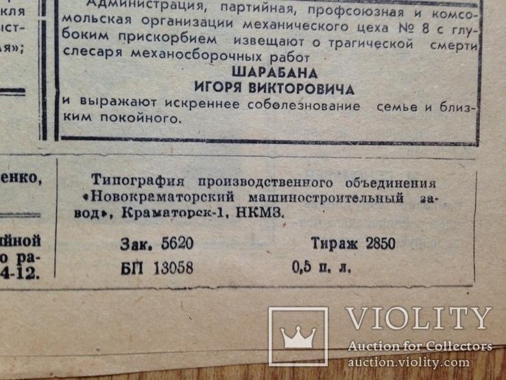 Газета За технический прогресс. 3 октября 1981. НКМЗ. Краматорск., фото №11