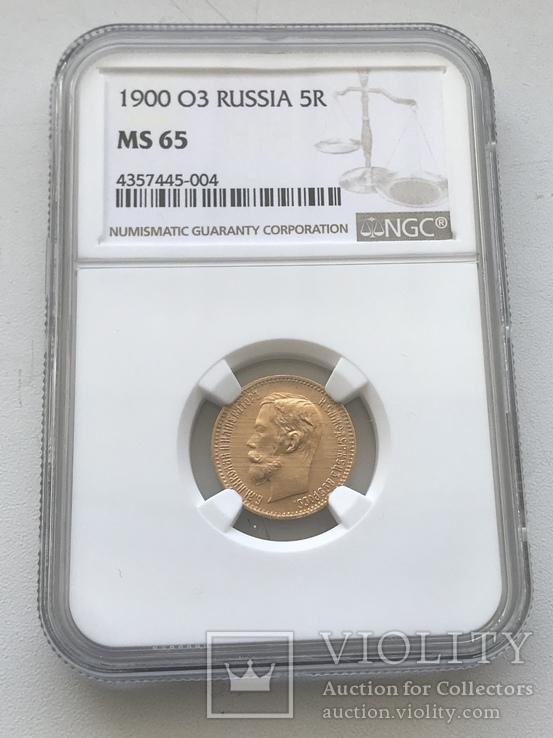 5 рублей 1900 года в мс-65