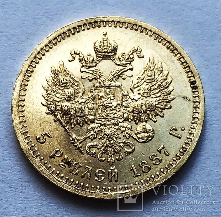 5 рублей 1887 года. aUNC.
