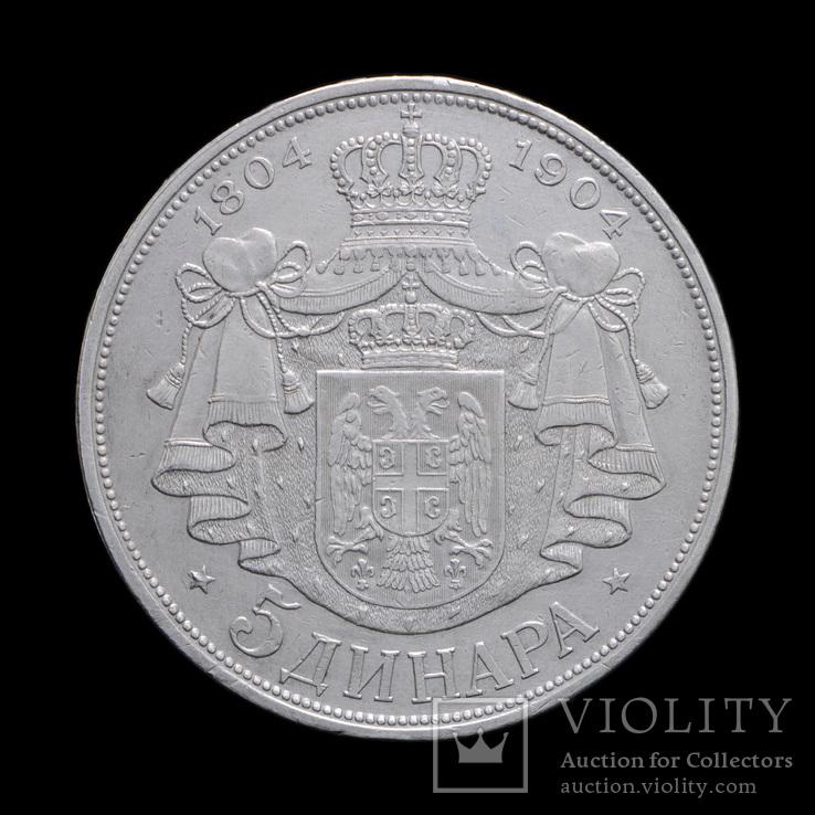 5 Динар 1904 100 Лет Королевскому Дому, Сербия