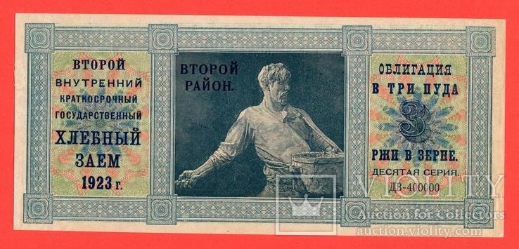 Хлебный Заем 1923 г. Три пуда. (UNC)