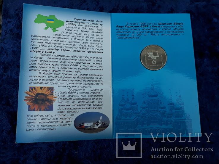 ЕБРР 2 гривны 1998 год в буклете.