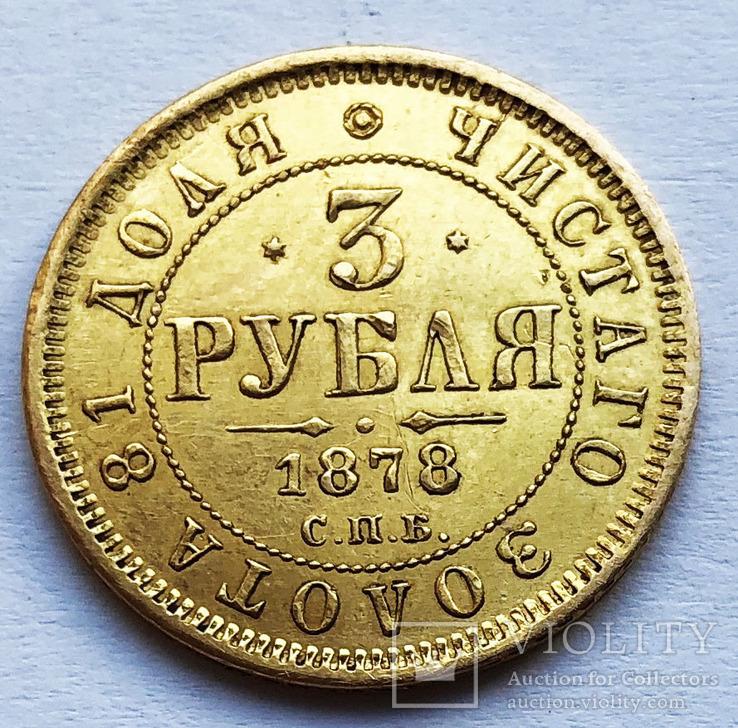 3 рубля 1878 года.