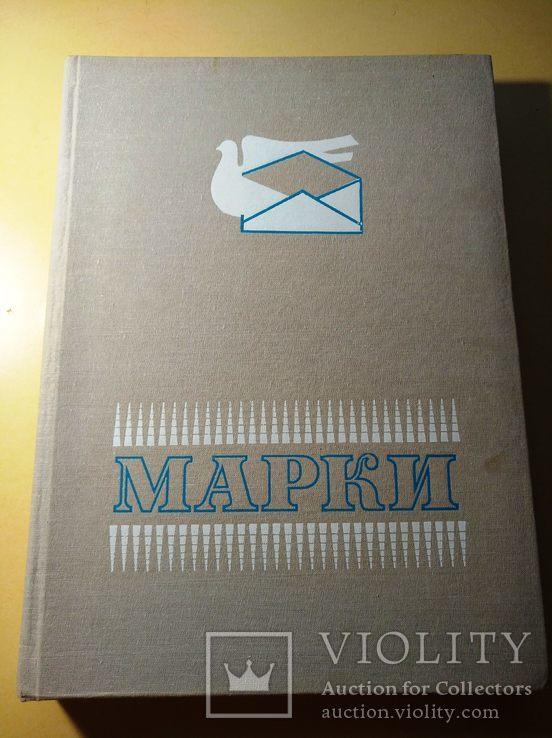 Альбом с марками (Олимпиада 80) + каталог справочник