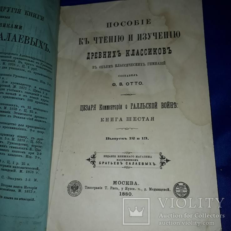 1880 О Галльской войне