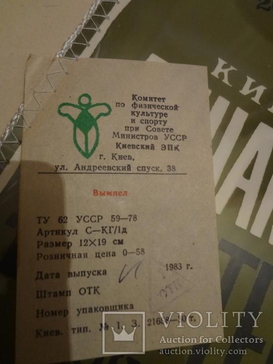 Динамо Киев Вымпела футбольные в люксовом сохране, фото №5