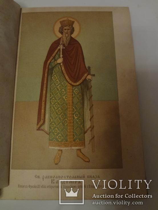 1887 Холмская Русь с хромолитографиями гравюрами и картой, фото №4