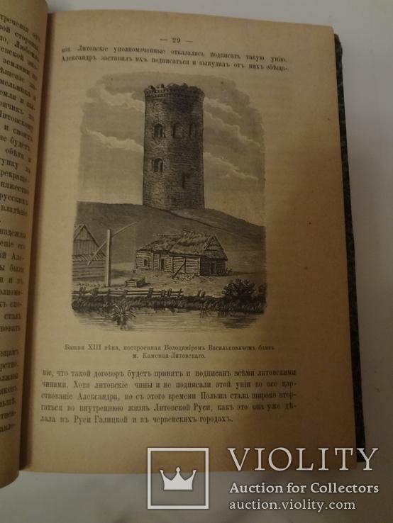 1887 Холмская Русь с хромолитографиями гравюрами и картой, фото №8