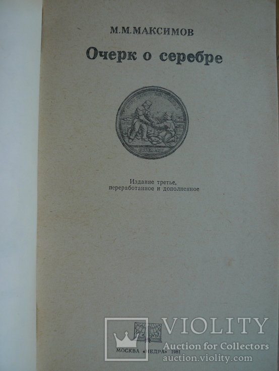 Очерк о серебре, фото №3