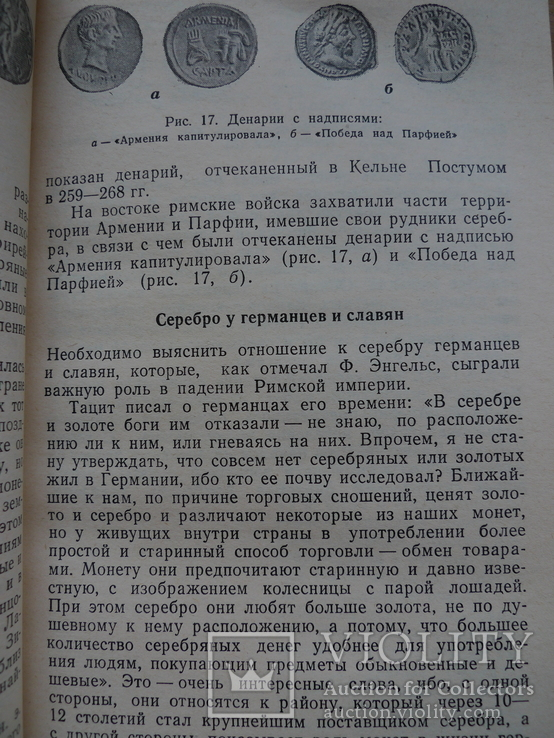 Очерк о серебре, фото №4