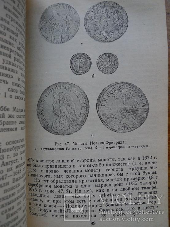 Очерк о серебре, фото №5