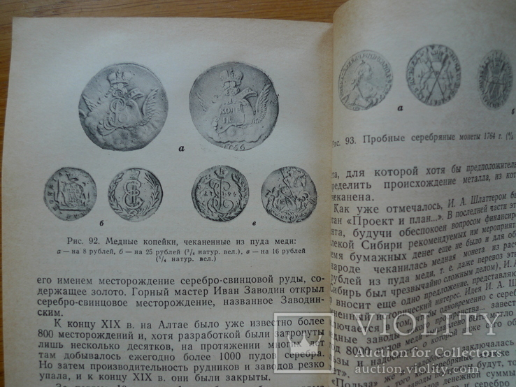 Очерк о серебре, фото №6