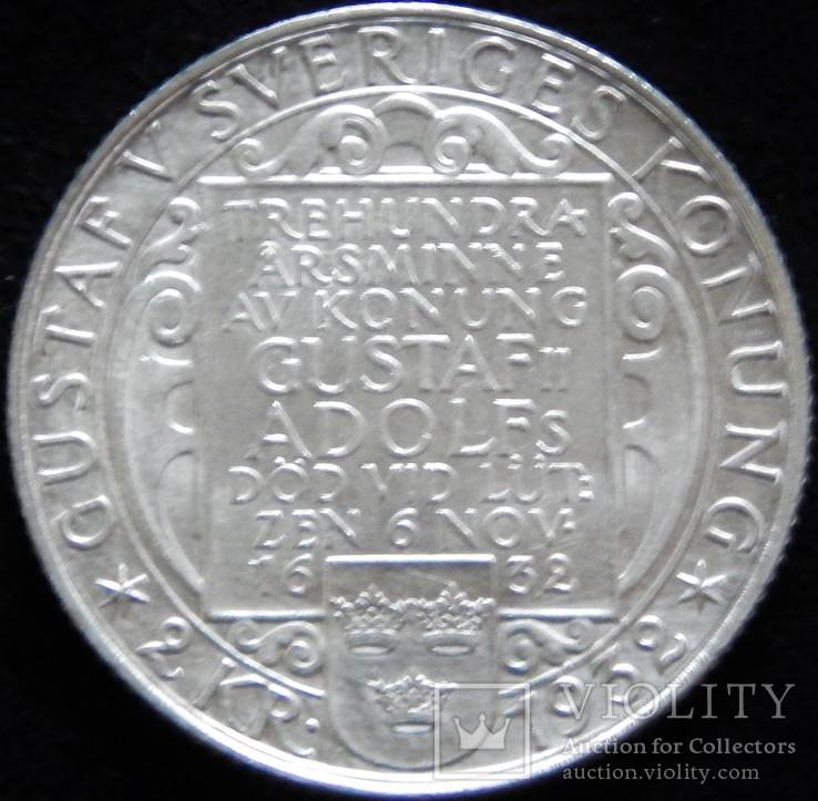 2 крони 1932 року, Швеція, в пам'ять Густава II Адольфа, срібло 15 г