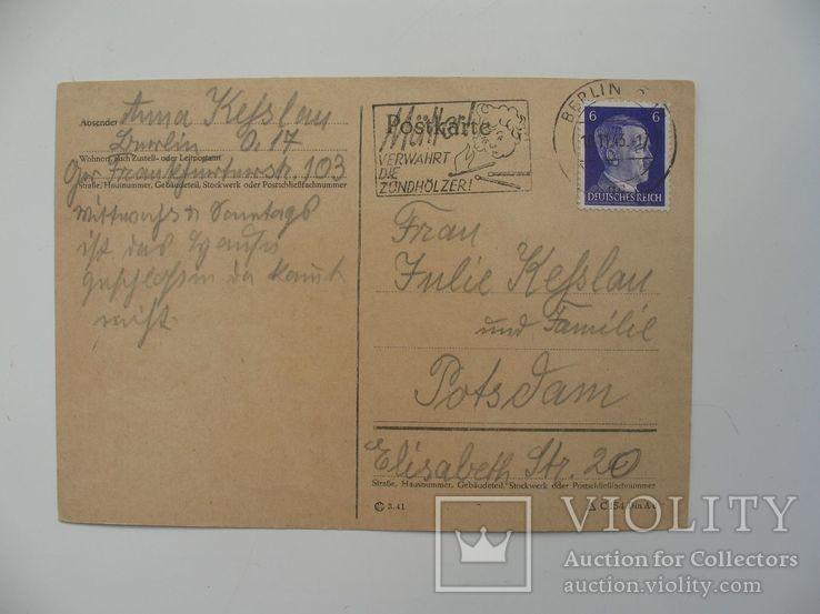 Цена на открытки 1943 года