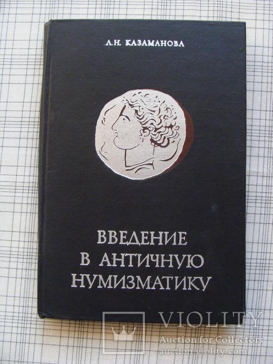 Введение в античную нумизматику., фото №2