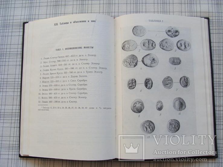 Введение в античную нумизматику., фото №4