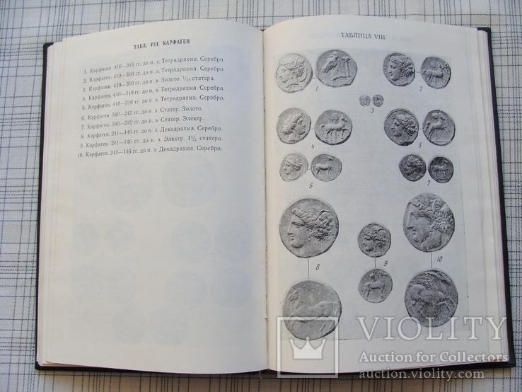 Введение в античную нумизматику., фото №5