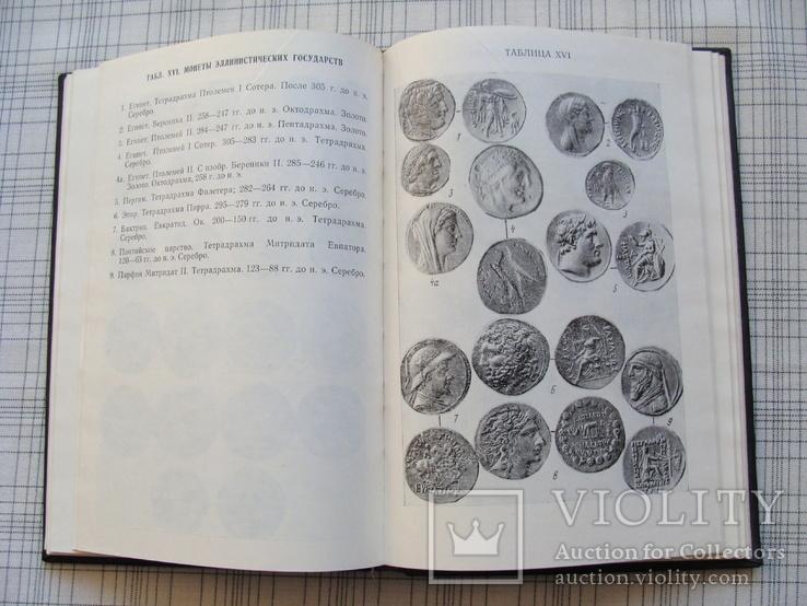 Введение в античную нумизматику., фото №6