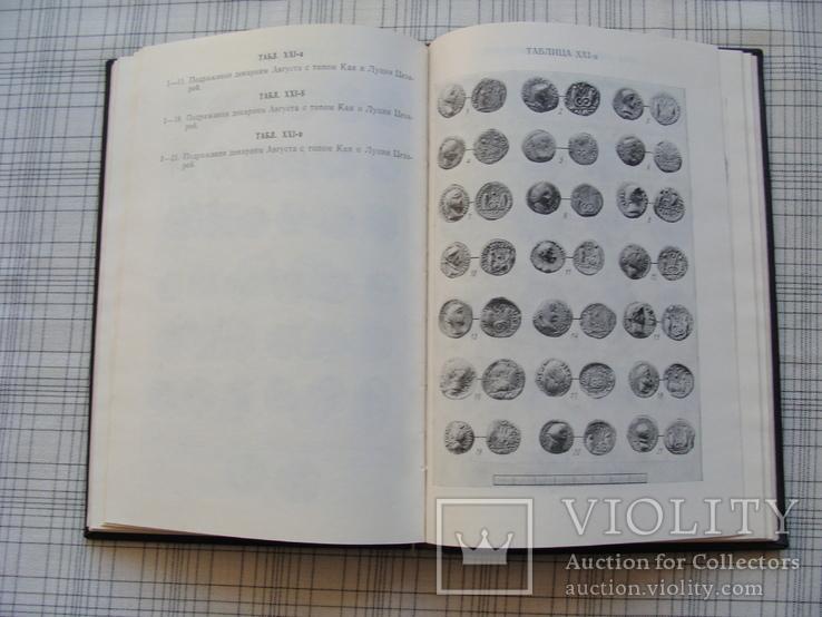 Введение в античную нумизматику., фото №7