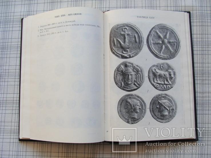 Введение в античную нумизматику., фото №8