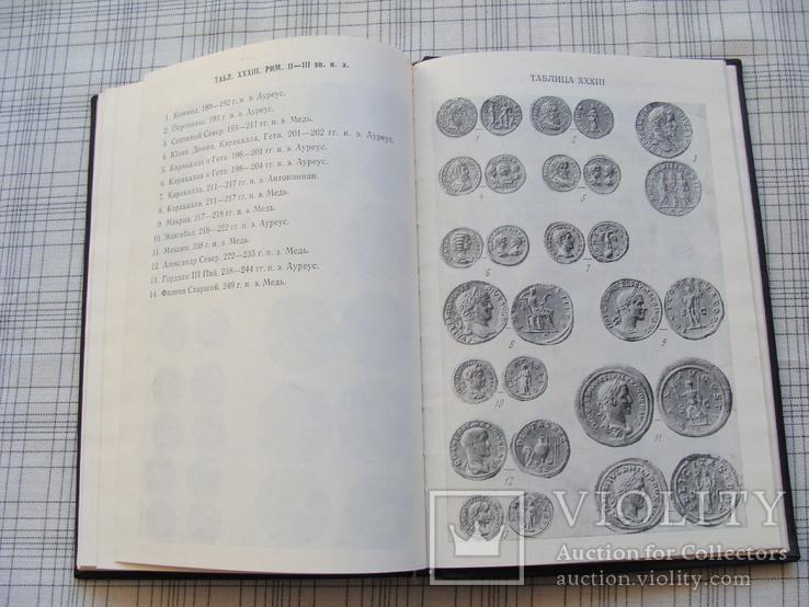 Введение в античную нумизматику., фото №9