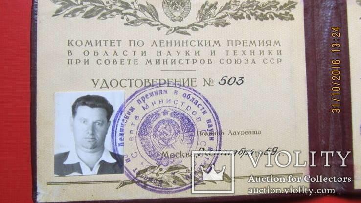 Лауреат Ленинской премии, фото №4