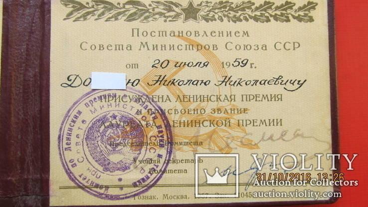 Лауреат Ленинской премии, фото №6