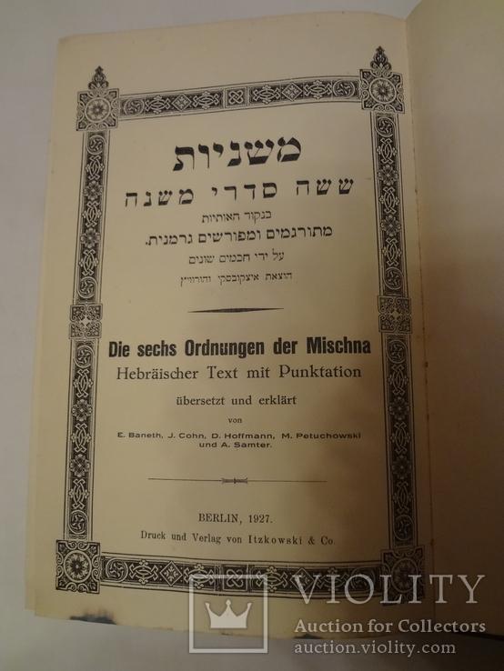 Иудаика. 6 законов Мишны. 1927г.