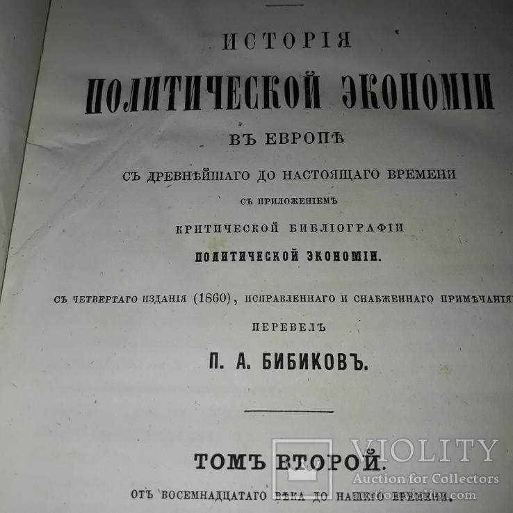 1869 История экономики с древнейших времен