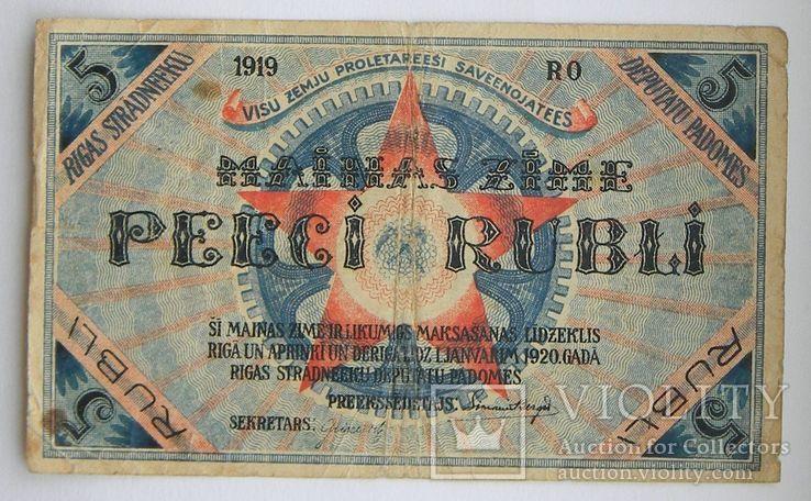 5 руб. 1919 Рига