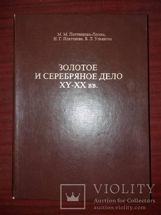 Золотое и серебряное дело. Постникова - Лосева. 1995