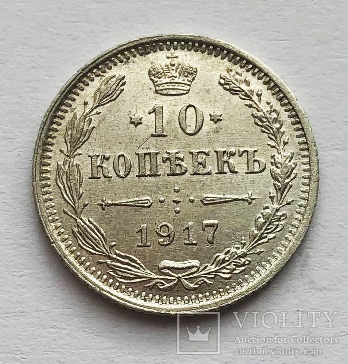 10 копеек 1917 года. UNC.