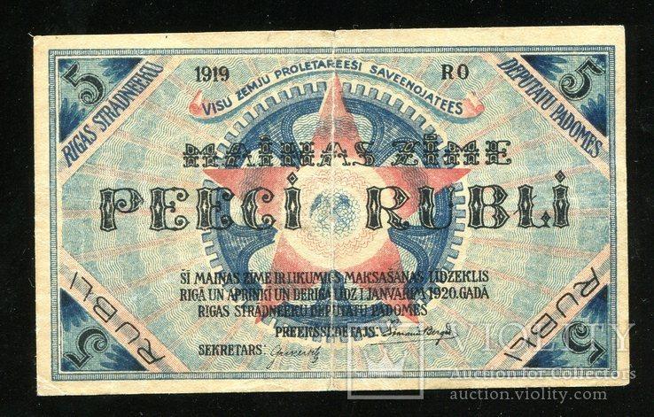 Рига / 5 рублей 1919 года