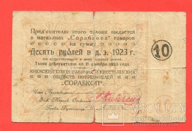10 руб.1923г. Киевский союз раб.и крест.общ.СОРАБКОП.