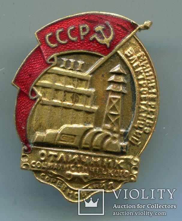 ОСС Министерство Элекростанций